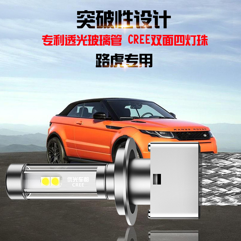 Excellent light suitable for land rover car led car headlights distance light bulb headlight highlight 9005H1H7H4H11