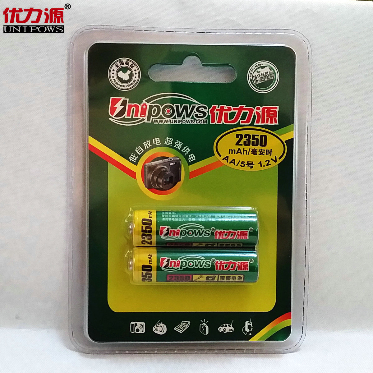Excellent source of 5 aa2350mah polaroid rechargeable batteries on 5 rechargeable battery wireless mouse battery