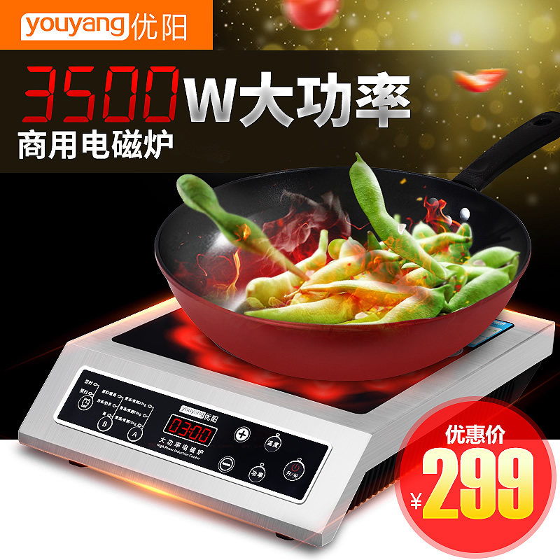 Excellent yang HC-T3042 power electromagnetic cooker commercial induction cooker flat hotel industrial furnace genuine