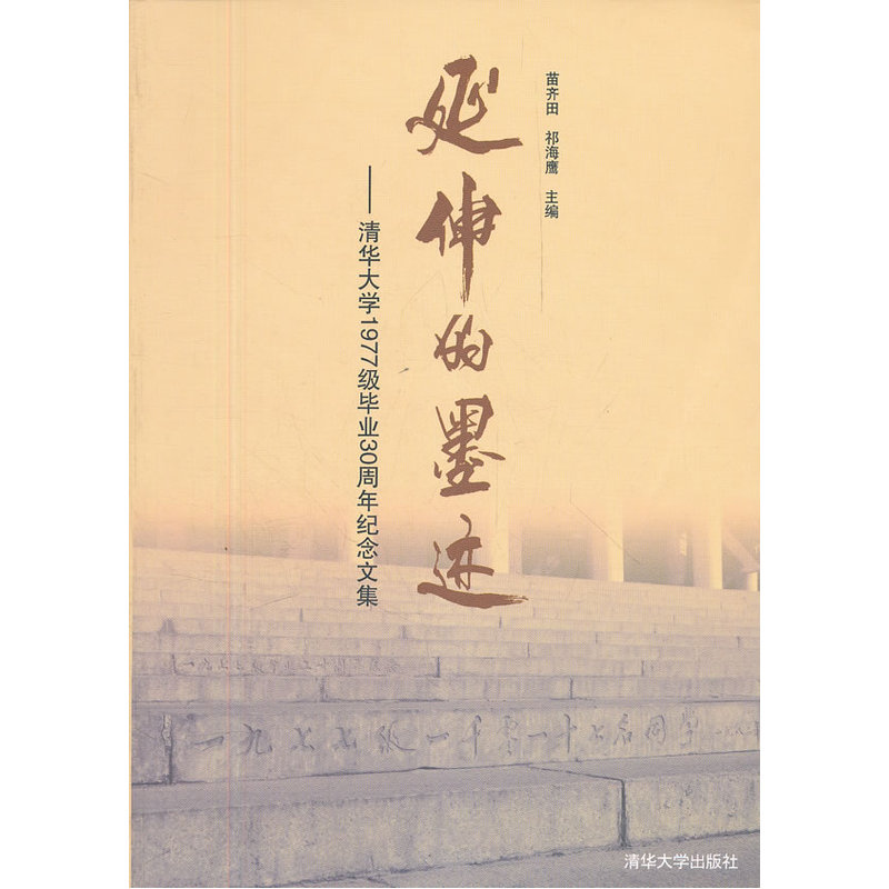 Extension of the ink--1977 grade graduation in commemoration of the 30 anniversary of tsinghua university anthology