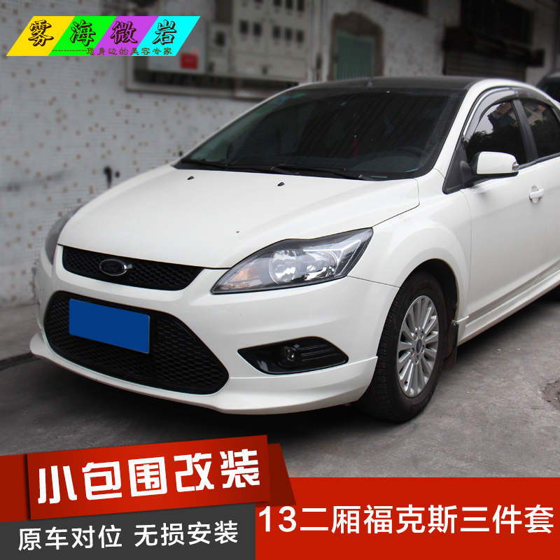 F313-14 new classic fox size surrounded by modified ford focus hatchback special side skirts spoiler