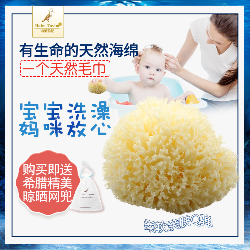 Face pregnant baby infant child a bath of natural honeycomb sponge bath rub cotton ball to corner algae in the texture of cotton