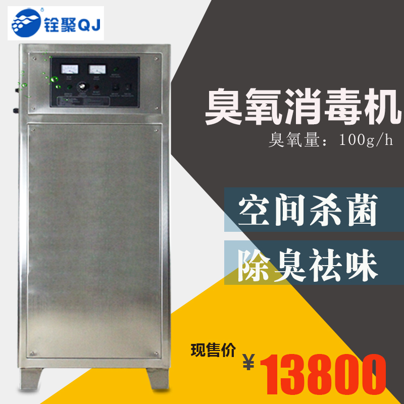 [Factory outlets] civil poly QJ-8013K-100A air source gaba-rg ozone disinfection ozone generator