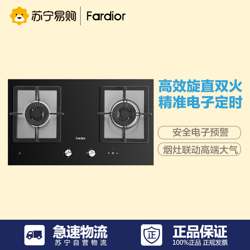 Fadi ou 2B07S gas stove double gas stove gas stove fire raging fire stove embedded two (specifically for shanghai )