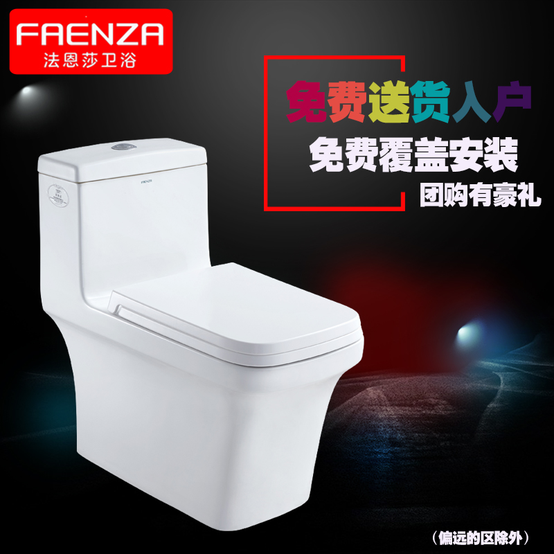 Faenza bathroom toilet water saving mute super swirling toilet siphon integrated toilet seat toilet fb1697 combo