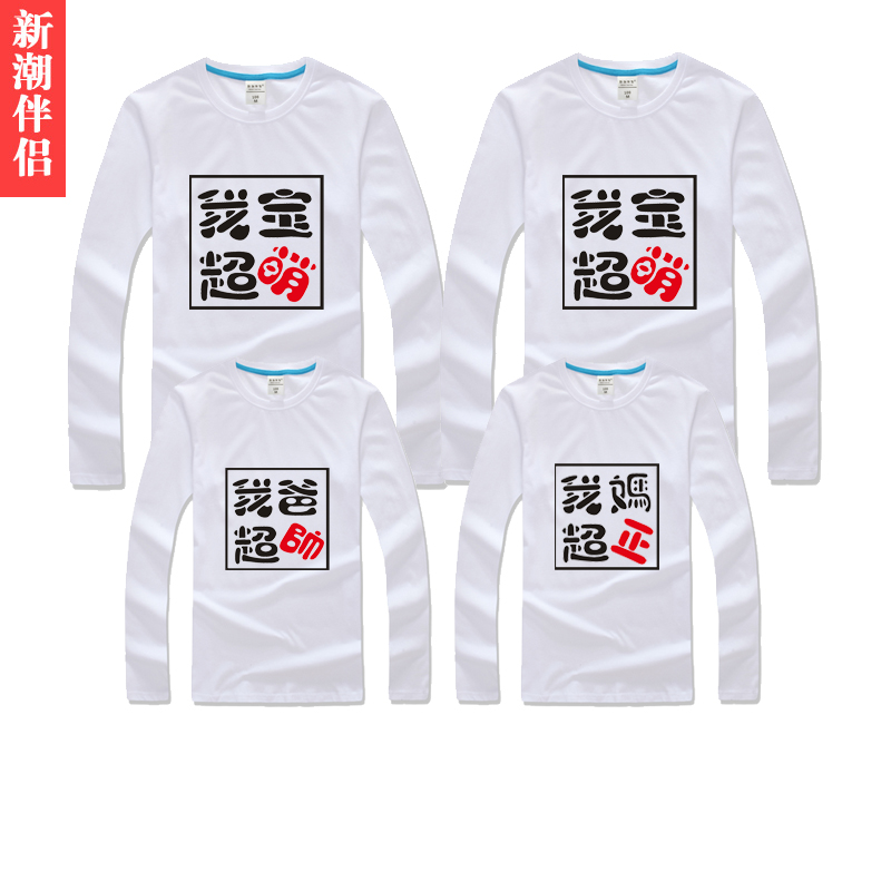 Family fitted autumn mother and mother of women long sleeve t-shirt cotton round neck t-shirt i treasure super meng cute mom and dad are