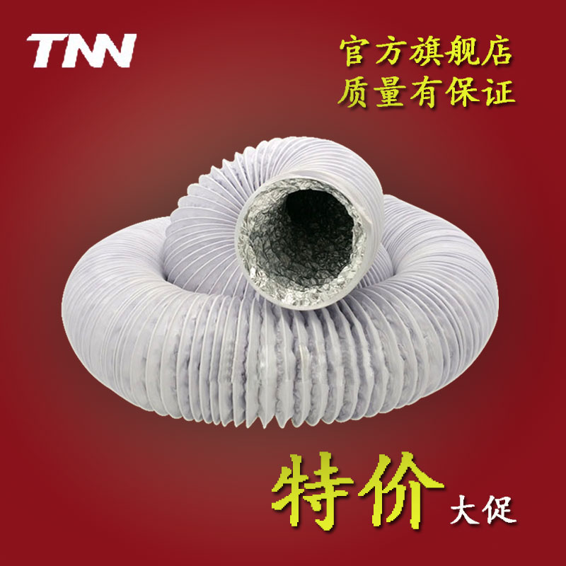 Fan-coil pvc foil composite pipe exhaust fan ventilation system hose pipe ventilation pipe 6 m? 15 centimeters
