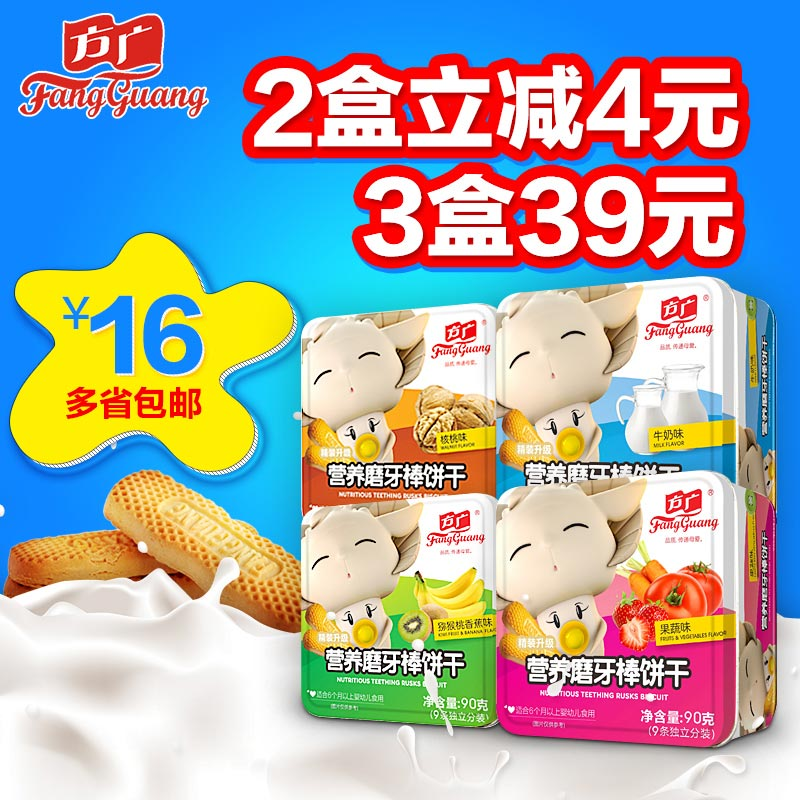 Fang guang baby molar teeth stick biscuits baby molar teeth stick biscuits baby baby food supplement snack many provinces shipping