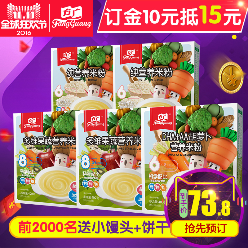 Fang guang infant food supplement multidimensional vegetable nutrition pure * 2 + * 2 + DHA-AA carots * 5 boxes of 1