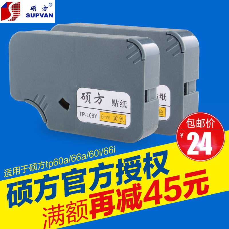 Fang shuo tp-60i/tp-66i xianhao label stickers large square stickers tp-l06y 6mm yellow sticker