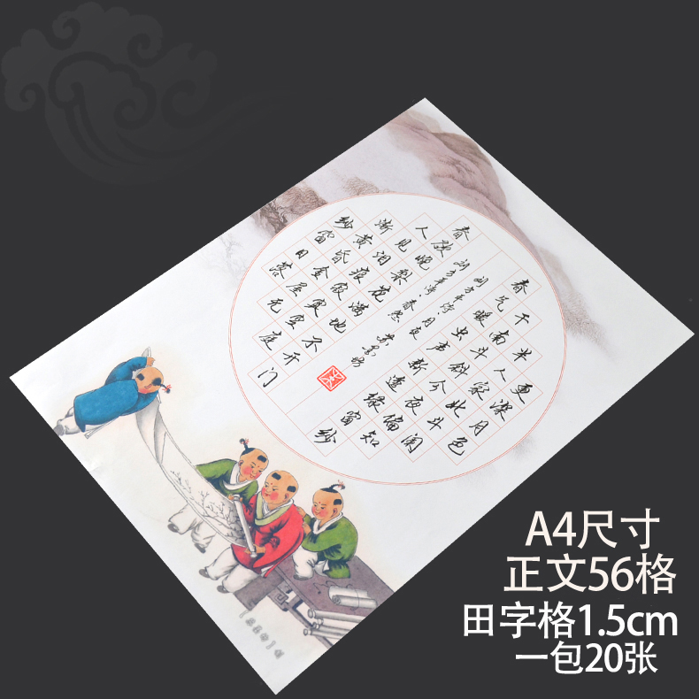 Fang su ink pen calligraphy paper a4 paper creative works practice paper swastika grid paper game special paper paper paper pen paper 145