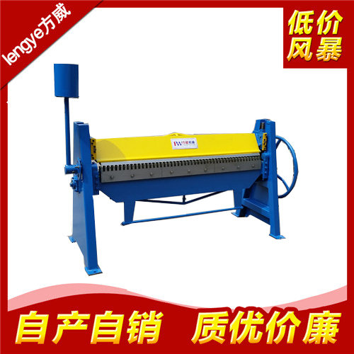 Fang wei 1.5 m manual manual folding machine folding machine free shipping