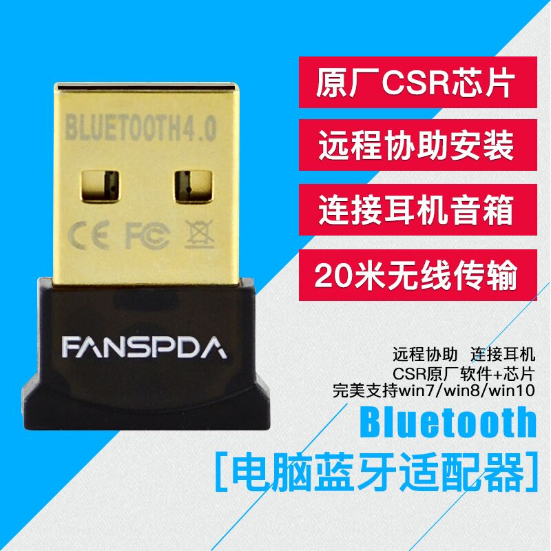 Fanspda 4.0 computer usb bluetooth adapter bluetooth audio transmitter receiver supports win7/8