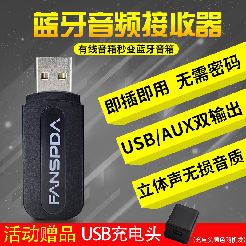Fanspda usb bluetooth audio receiver bluetooth audio transmitter receiver speakers turn