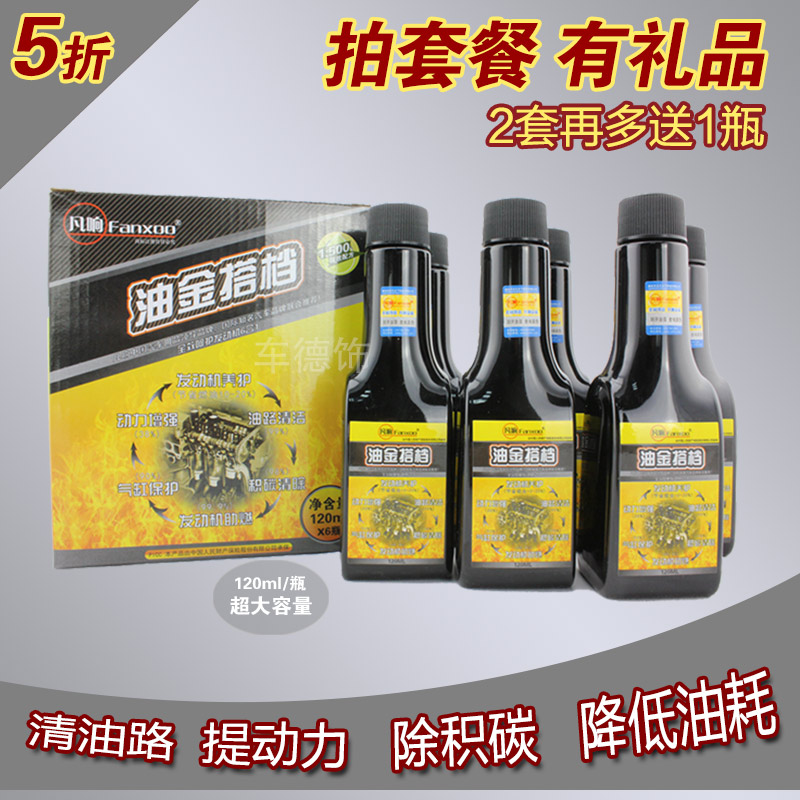 Fanxiang oil gold partner gasoline additive fuel treasure carbon cleaner car fuel saving treasure genuine 6 bottles