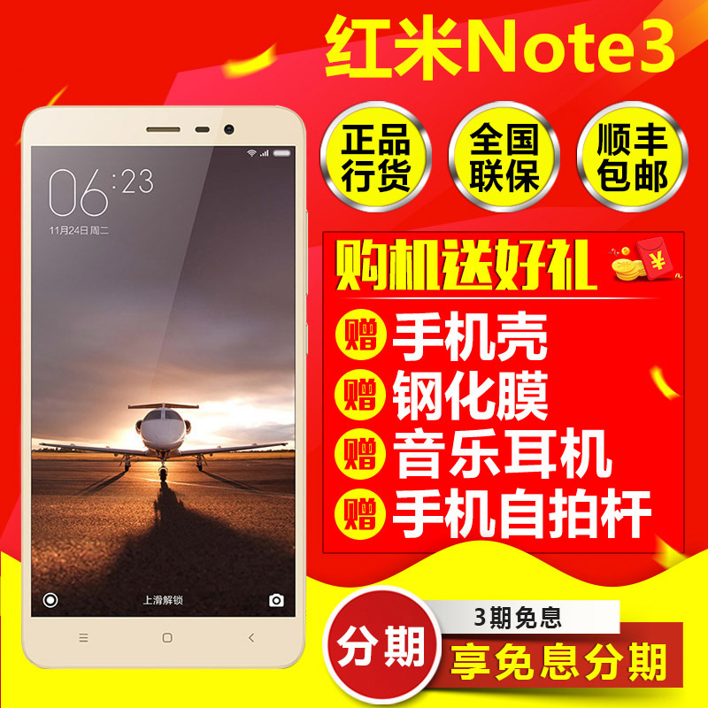 Fast hair [send xiaomi darrick + headphones + shell + film]/millet red rice note3 smartphone 2