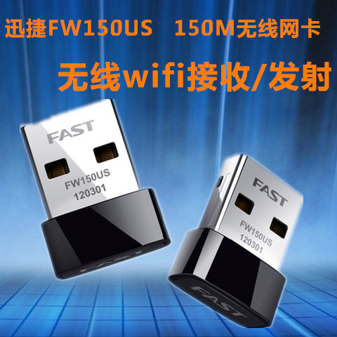 Fast quick fw150us usb wireless network card desktop wireless receiver mini portable wifi wifi