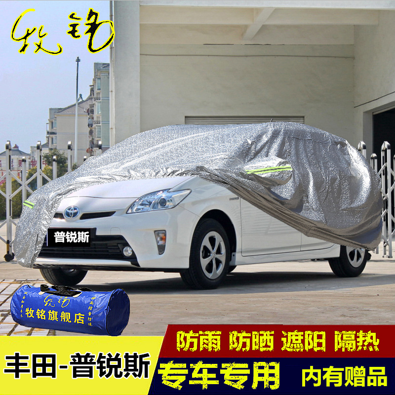 Faw toyota prius special sewing car cover car sun shade thicker insulation rain and dust cover car cover