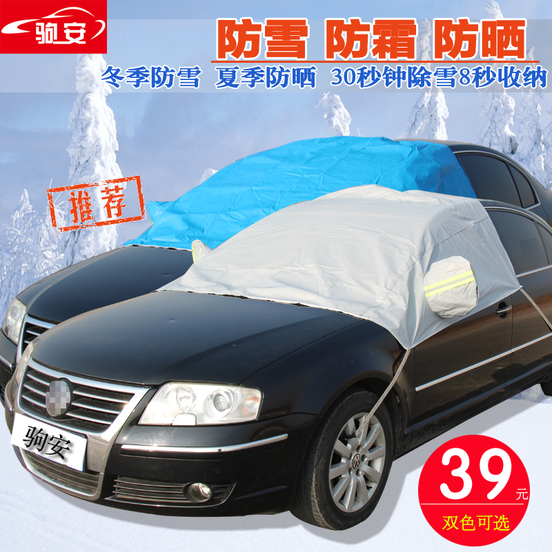 Faw xiali n5 weizhi v2 v5 ville yaris car front windshield frost snow cover half cover sewing