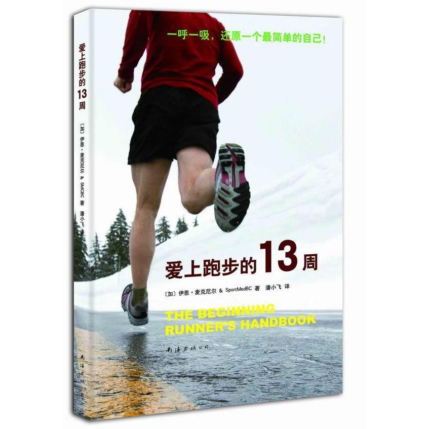Fell in love with running 13 weeks of ian · mcneil works never run the person taking the legs, from Book started to run through life health care sports health books xinhua bookstore genuine selling books