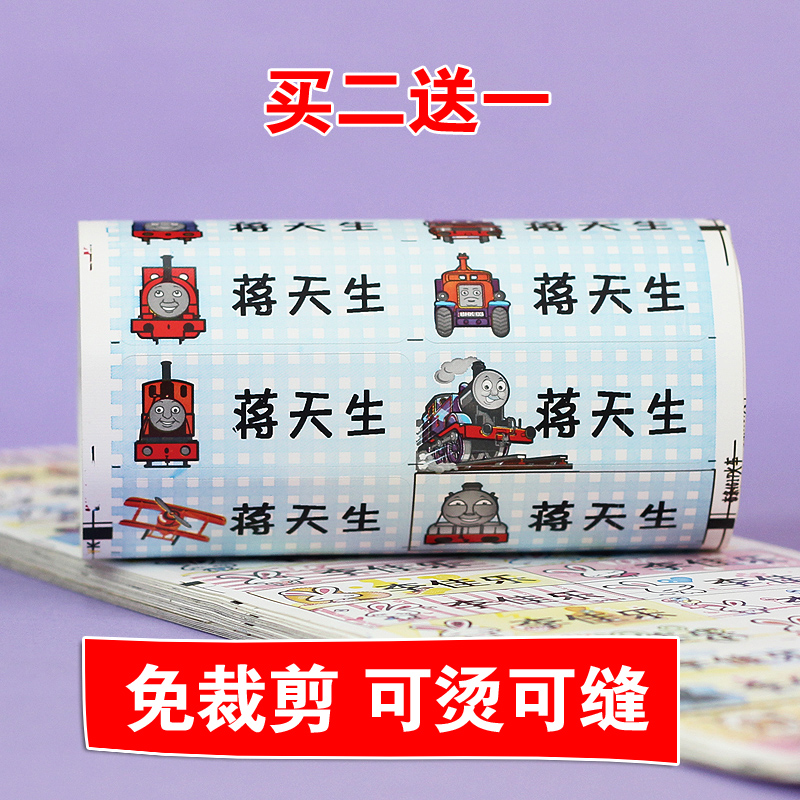 Female baby nursery nursery name patch strip traditional embroidery ironing can be sewn hot name stickers name article