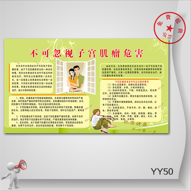 Female gynecological reproductive health health knowledge propaganda posters flipchart flipchart hospital culture corridor layout wall stickers