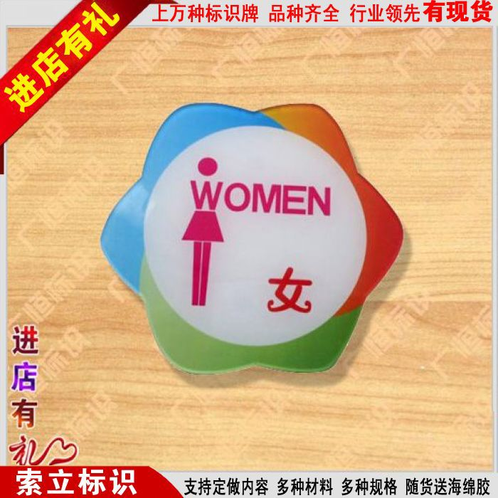 Female toilet toilet signage signs toilet signs license plate custom signage hotel bathroom door 33