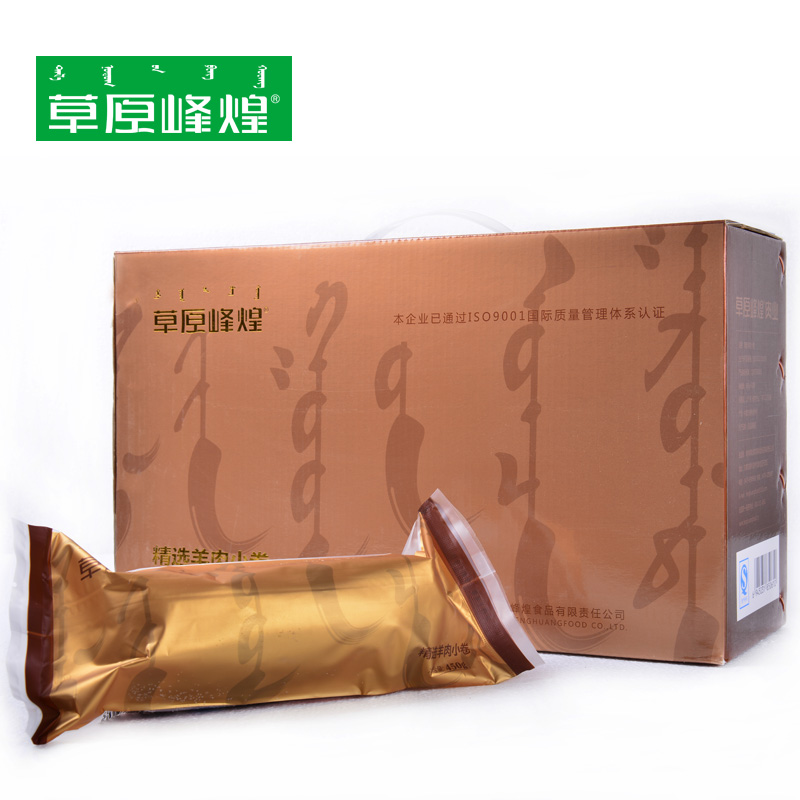 [Feng huang _ grasslands of inner mongolia mutton roll gift] fresh raw mutton lamb gift 4500g