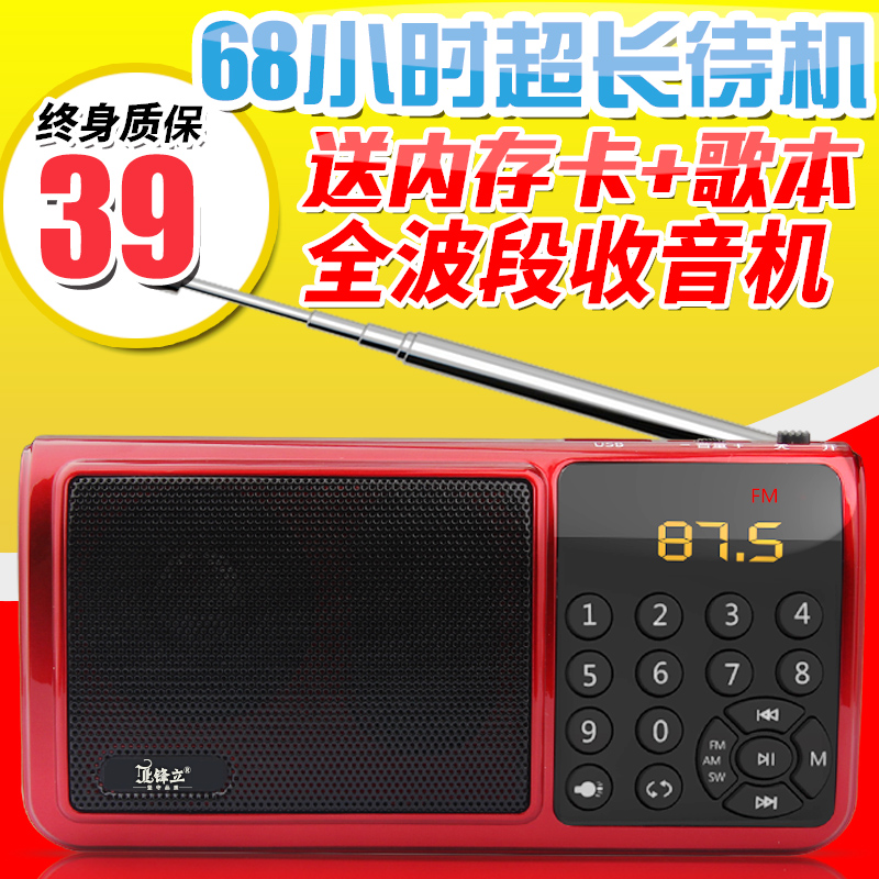 Feng li f60 full band portable mini stereo speaker card old radio mp3 player walkman