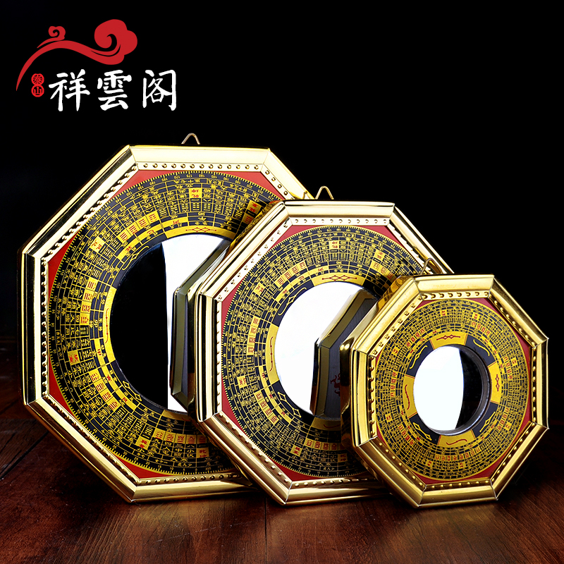 Feng shui house opening clouds alloy compass bagua mirror convex mirror concave mirror mirror feng shui supplies the town of evil feng shui ornaments