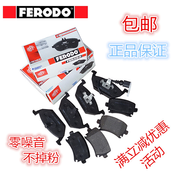 Ferodo genuine old caddy magotan sagitar octavia hao rui touran tiguan new pa brakes front and rear