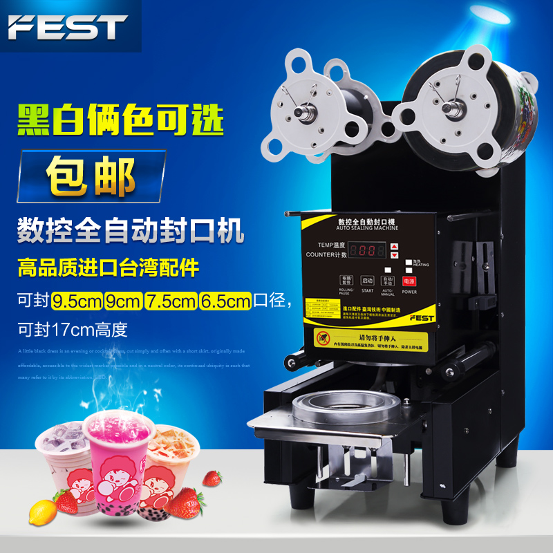 Fest automatic sealing machine tea cup sealing machine sealing machine pearl milk tea shop dedicated shipping