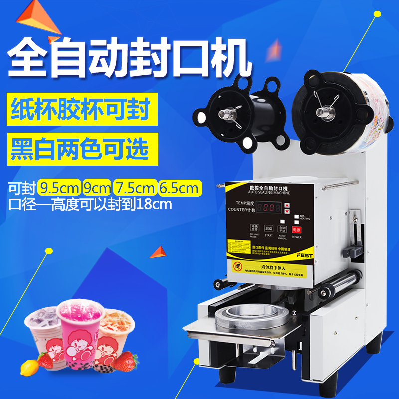 Fest tea sealing machine automatic sealing machine pearl milk tea shop dedicated cups cup sealing machine