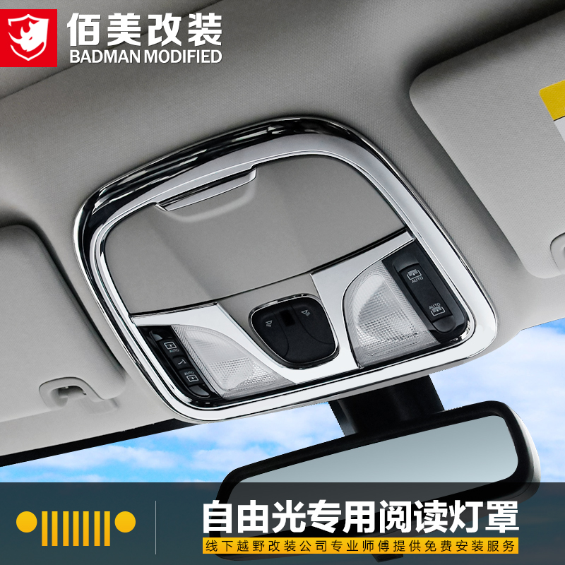 Fick dedicated guangqi JEEP2016 domestic freedom liberty light reading lamp shade decorative frame interior conversion accessories