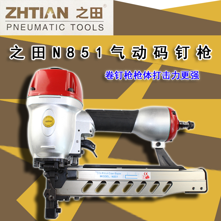 Field of code n851 pneumatic nail gun industrial 50mm n n851 yards nail yards nail gun nail u type nail gun