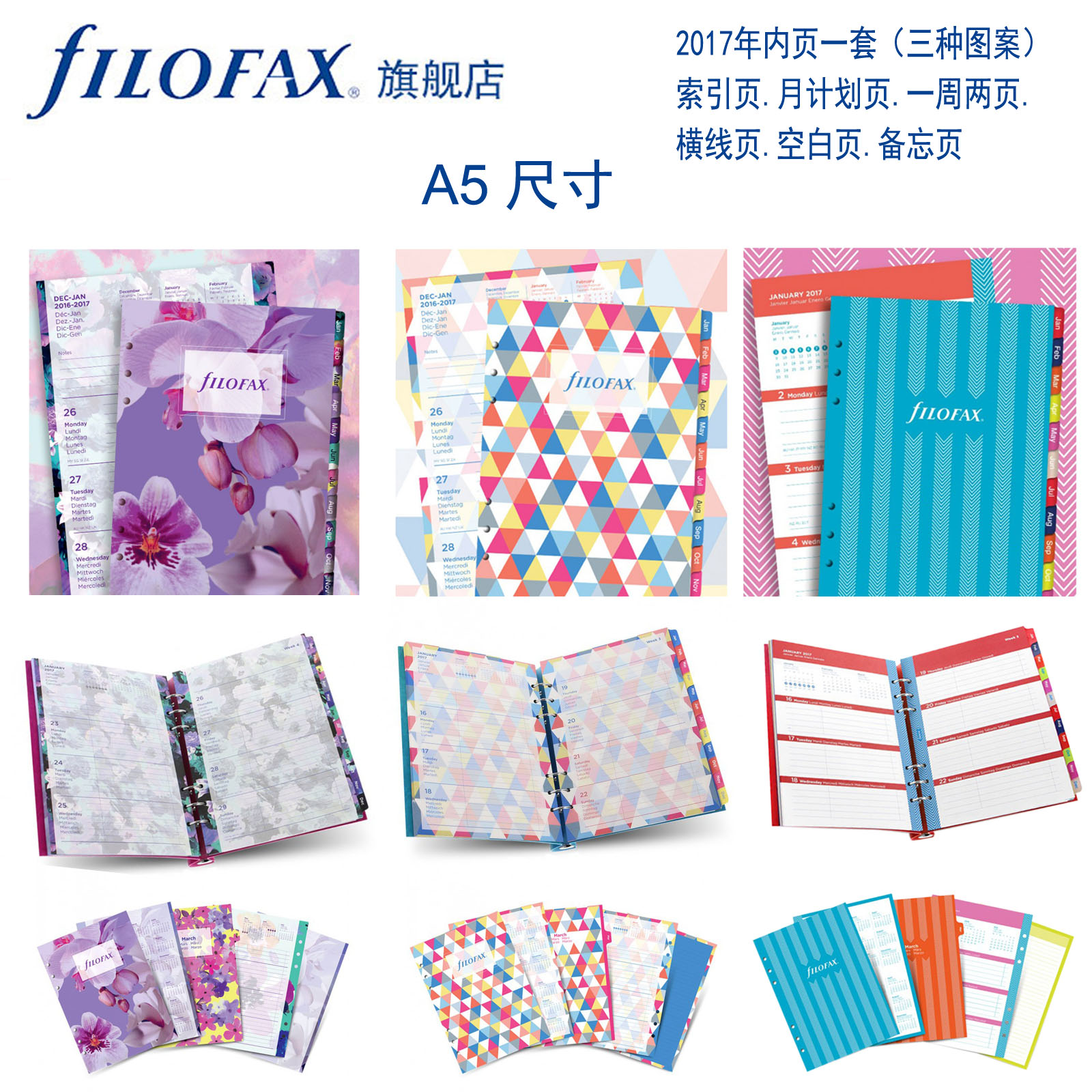 Filofax to shi fei it is true 2017 limited edition version of a set of one week two page leaflet inside pages for the core