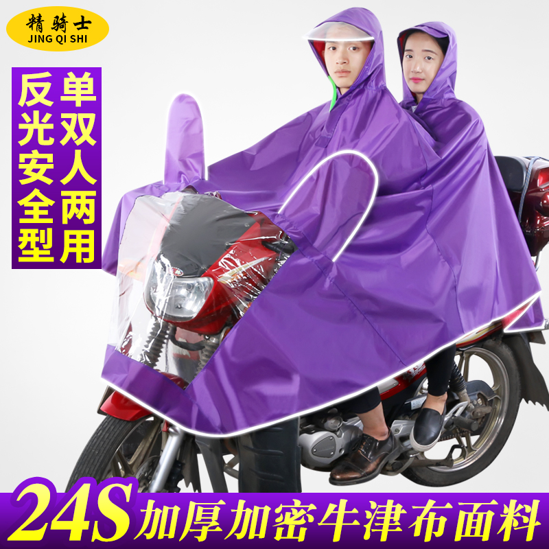 Fine knight reflective safety type transparent large brim increase electric cars raincoat motorcycle raincoat poncho double