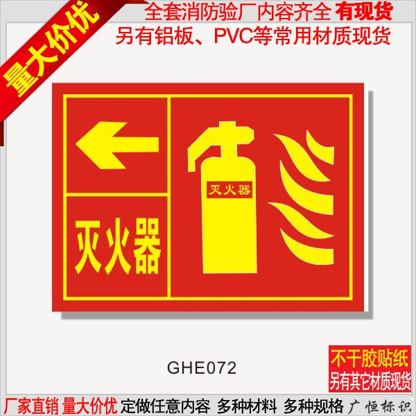 Fire extinguishers left direction signage stickers fire safety signs wall stickers affixed signs custom made to order