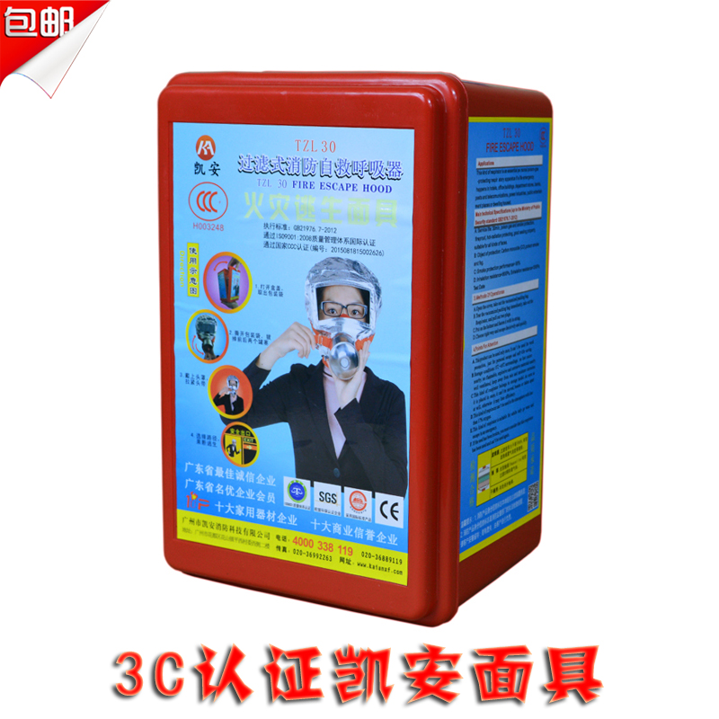 Fire fire escape mask respirator household smoke mask self contained breathing apparatus 30 minutes tzl30 genuine 3c