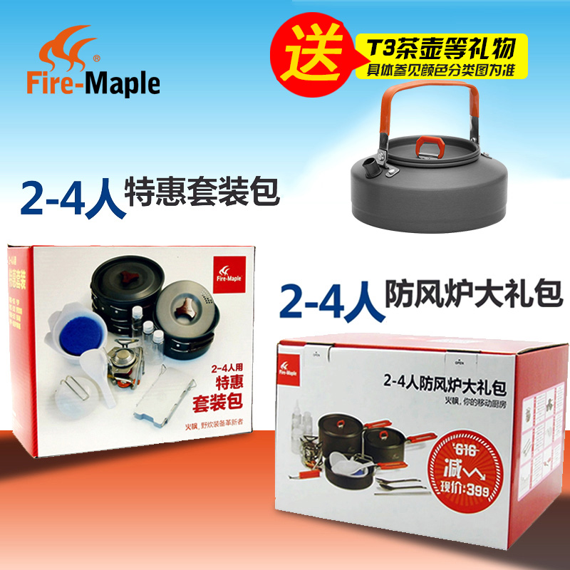 Fire maple shipping 121 light 6  people spree suit windproof gas stove burner gas stove outdoor camping cookware 105