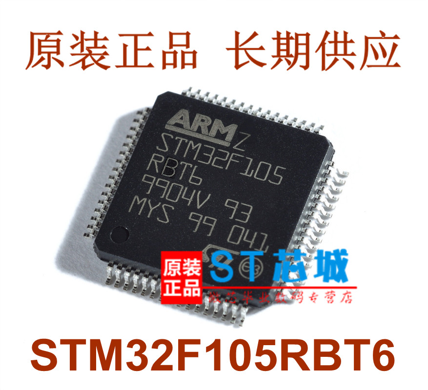 [First piece 1 yuan] stm32f105rbt6 lqfp64 large formal application proxy price