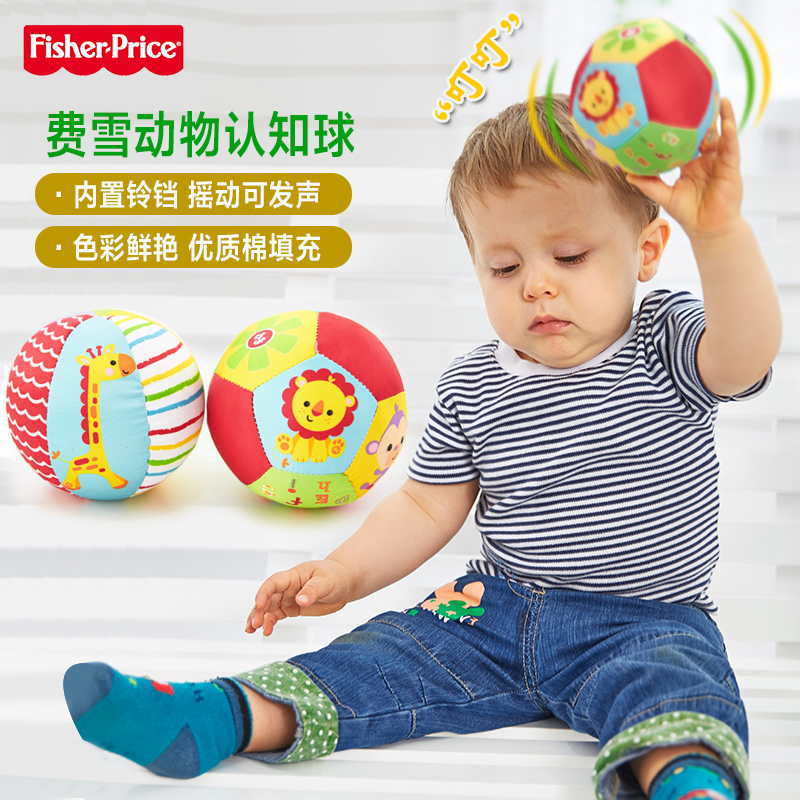Fisher cute animal cognition ball rattles baby grasping the ball colorful bell ball ball ball squeezed thanmonolingualsat ball