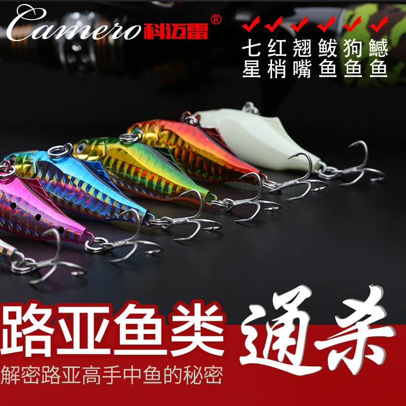 Fishing hunting科迈雷路亚branzino vib bait lures hard bait lures bait designed to kill culter pitching bait bait lure proposed