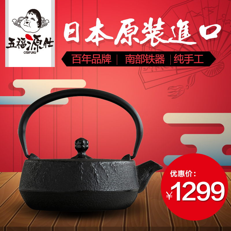Five fuyuan shi handmade cast iron pot in southern japan imported iron kung fu tea cooked tea maker 0.3l