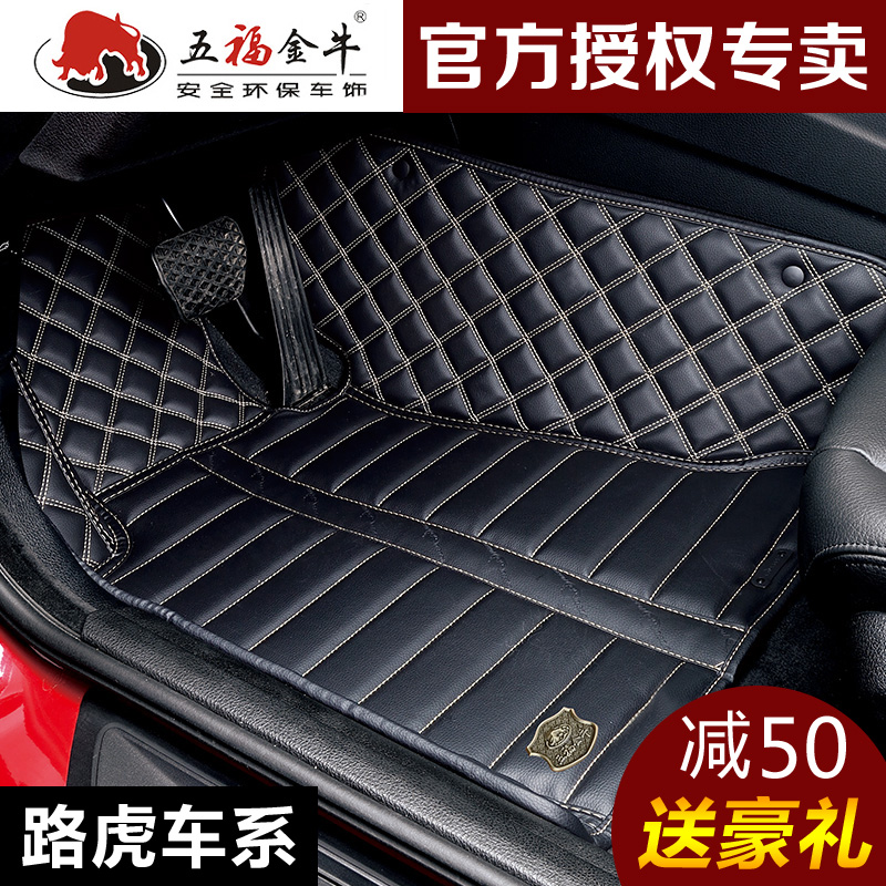 Five taurus full surround pads dedicated road tiger aurora land rover range rover freelander 2 discovery 4 car mats