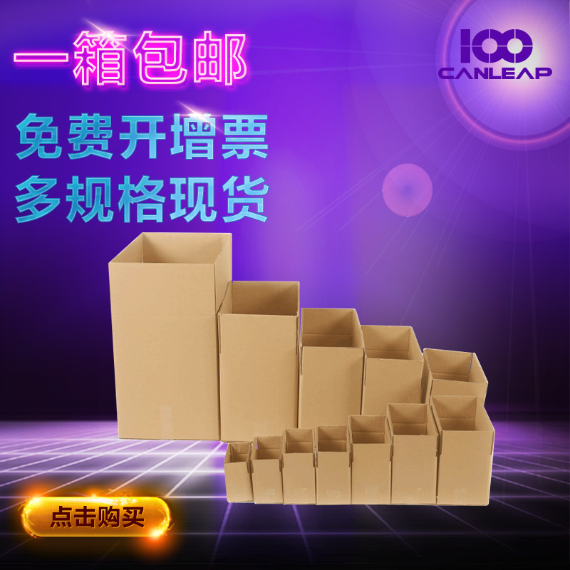 Five upscale scrambed zheng taobao courier packaged box packaging carton box customized shipping custom box