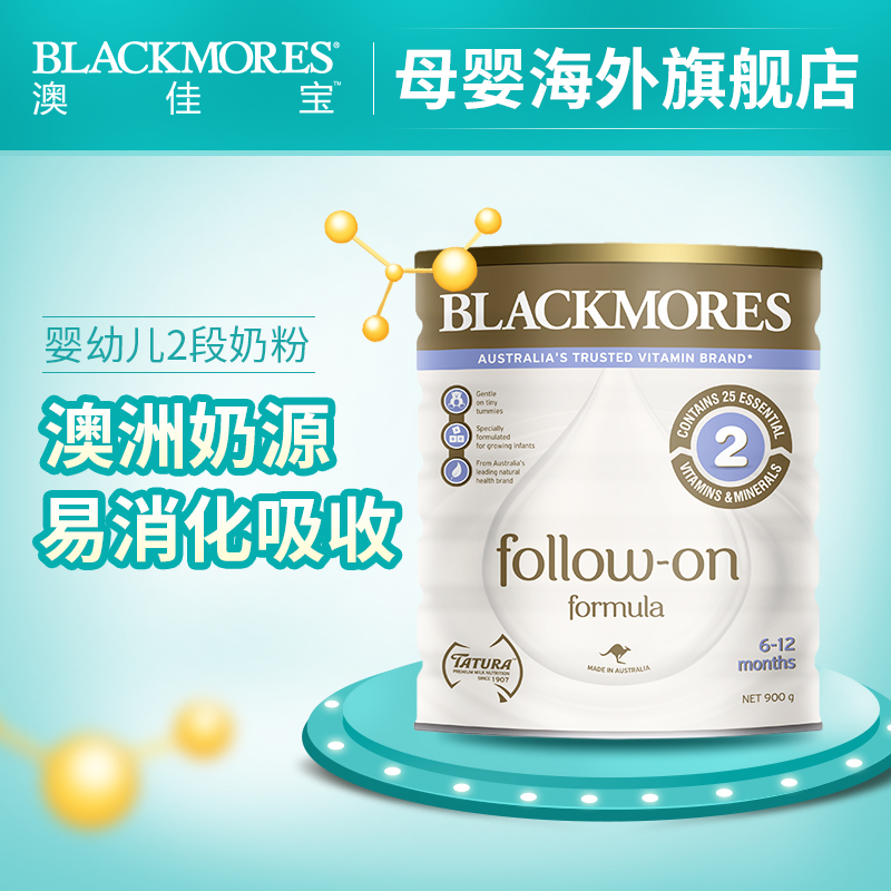 [Flagship] blackmores australia imported infant milk powder 2 segment opo special containing ribonucleotides