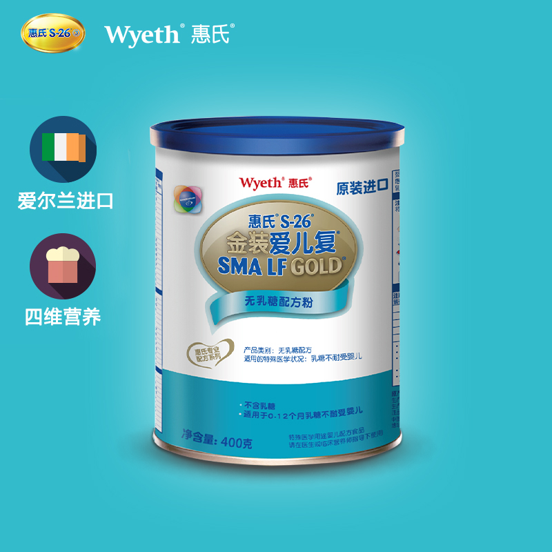 [Flagship] wyeth milk powder s-26 love child complex lactose formula milk powder 400g cans for months