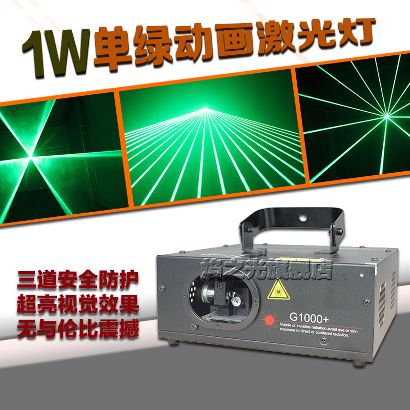 Flame light w watt single mw green green animation laser light beam laser light bar lights wedding show