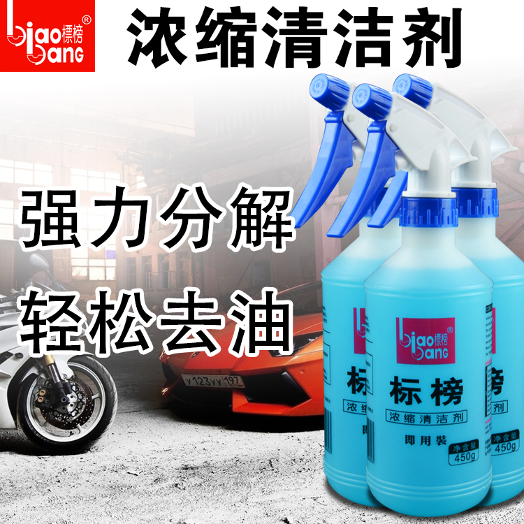 Flaunt concentrated multifunction degreasing detergent washing liquid car wash car glass cleaner to grease